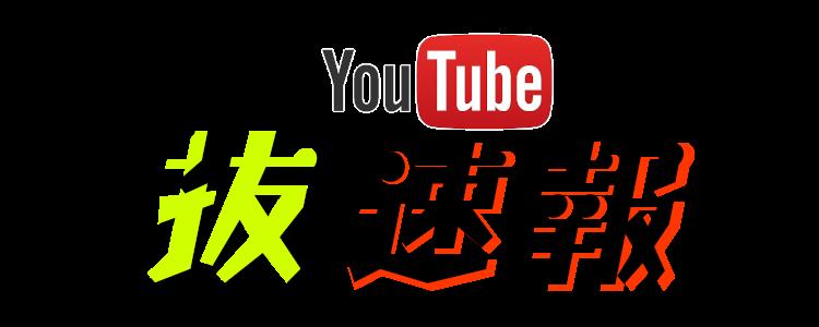 切抜Youtubeまとめ速報